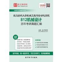 武汉纺织大学机械工程与自动化学院812机械设计历年考研真题汇编