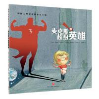 麦克斯的超级英雄-国际大师情商教养绘本馆*9787545533880 罗西奥・伯尼拉(西班牙);奥里奥尔・马利特(西班