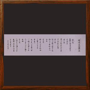 1.8米《晚清曾国藩-六戒》杨法孝 山东书协理事 中书协会员R2642