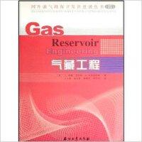 气藏工程 国外油气勘探开发新进展丛书(四)9787502157029