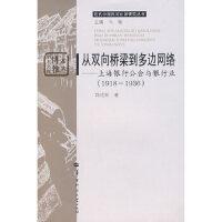 【新书店正版】从双向桥梁到多边网络――上海银行公会与银行业(1918――1936)郑成林9787562235842华中