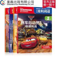 迪士尼流利阅读系列全套4册1-2级 飞机赛车总动员3 闪电麦昆图画书极速挑战男孩汽车书籍小学生识字阅读儿童绘本注音