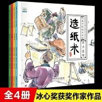 正版4册 水墨中国绘本系列--四大发明(造纸术印刷术指南针火药)一二年级必读课外书 3-4-5-6-7-8岁中华科技史图
