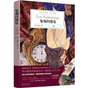 """鬼魂的盛宴 博尔赫斯的嫡系传人,阿根廷文学巨匠塞萨尔·艾拉倾力打造,""""他的生活是一种半游离半专注、半退场半在场的行走"""",连续入围布克国际奖、纽斯塔特国际文学奖短名单,《2666》作者罗贝托·波拉尼奥鼎力推荐"""