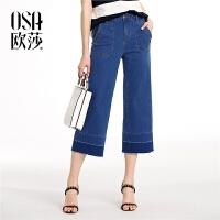 ⑩OSA欧莎2018夏装新款女装 宽松阔腿牛仔九分裤B53004
