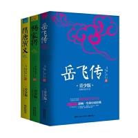 成长书架 孩子爱读的英雄传奇经(全套3册)岳飞传+杨家将+隋唐演义 青少版 儿童文学读物