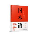 日本语 日语学习必备图书