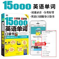 正版 15000英语单词口袋书 英语词汇分类速记常用单词学英语单词快速记忆法0英语入门 自学 零基础单词边听边英语学习