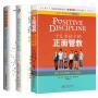 解码青春期+别跟青春期的孩子较劲+十几岁孩子的正面管教 全3册 男孩和女孩引导 7-9-15岁青少年家庭教育书籍和关于叛逆期的书