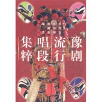 【二手原版9成新】豫剧流行唱段集粹,练德生,山东文艺出版社,9787532918362