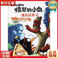 愤怒的小鸟漫画故事书 怒鸟红的围巾 罗威欧娱乐有限公司 9787556236435 湖南少年儿童出版社