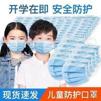 儿童口罩 儿童一次性口罩防尘防飞沫含熔喷层 适用3到14岁 男女孩口罩*50个装 蓝色,白色随机发货