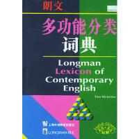 朗文多功能分类词典(英英英汉双解)(精) (英)迈克阿瑟 上海外语教育出版社 9787810462266
