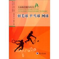 正版《羽毛球 乒乓球 网球》 ,9787311043995
