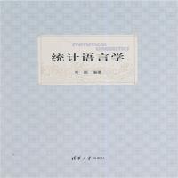 【二手书旧书8成新】统计语言学刘颖 编著清华大学出版社9787302378150