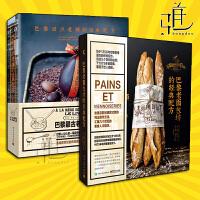 共2册 【巴黎甜点老铺+巴黎老面包坊】的经典配方 面包烘焙大全教程书籍 面包糕点制做步骤详解 法式甜点 面包 制作教程