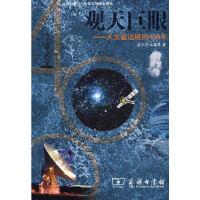 【包邮】观天巨眼――天文望远镜的400年 温学诗,吴鑫基 商务印书馆 9787100058490