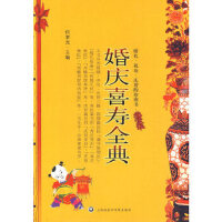 婚庆喜寿全典 何韦光 上海社会科学院出版社有限公司 9787807456049 【新华书店 绝版收藏书籍!】