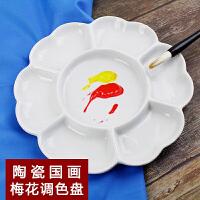 国画颜料盘梅花水彩美术绘画瓷碟调色碟6寸8寸陶瓷调色盘学生国画