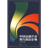 中国话剧艺术舞台演出史纲