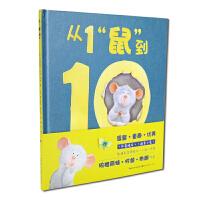 """从1""""鼠""""到10(精)"""