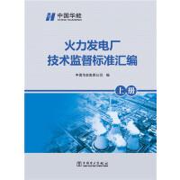 火力发电厂技术监督标准汇编