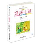 绿野仙踪(全译本)修订版