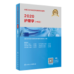 2020全国卫生专业技术资格考试指导・护理学(中级)(配增值)