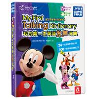 我的第一本英语发声词典 乐乐趣迪士尼英语家庭版认知24个主题500多单词 新幼儿英语启蒙有声绘本儿童自然拼读会看听学宝