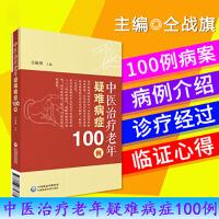 中医治疗老年疑难病症100例 仝战旗主编 中国医药科技出版社 9787506779371
