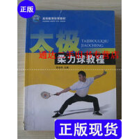 【二手旧书9成新】太极柔力球教程 /段全伟主编 北京体育大学出版社