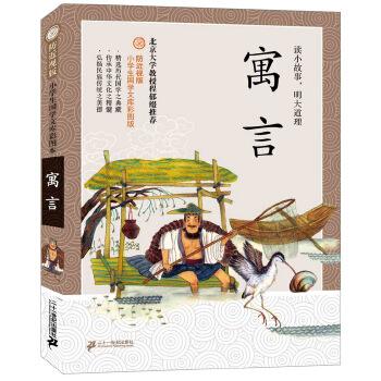 防近视版小学生国学文库 寓言     彩图版 颜兴林 9787539195209 21世纪出版社