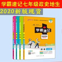 2020新版初中学霸速记七7年级地理生物历史政治共4本 RJ全国通用版初中七年级上下册知识大全考前速记工具书