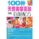 100种天然美容亮肤自制配方 费尔利,陈敏 9787501946341 中国轻工业出版社