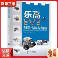 乐高EV3创意搭建与编程 袁中果,宋丹丹,薄胜 化学工业出版社9787122322715『新华书店 全新正版』