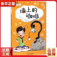 爱的世界 墙上的咖啡 葛冰/著 中国少年儿童出版社9787514839913【新华书店 品质保障】