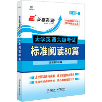 【二手旧书8成新】 长喜英语 大学英语六级考试标准阅读80篇 王长喜 北京理工大学出版社 9787568225380