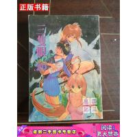 【二手9成新】三只眼高田裕三��夏少年�和�出版社出版