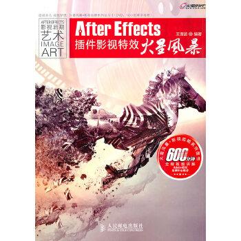 After Effects插件影视特效火星风暴