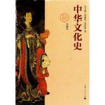中华文化史(珍藏版)