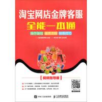 *网店金牌客服全能一本通 专著 视频指导版 大麦电商学院主编 tao bao wang 大麦电商学院 978711546