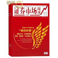 证券市场周刊-红周刊杂志2019年全年杂志订阅1年共49期10月起订