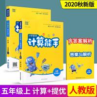 小学数学提优能手小学数学计算能手五年级上册人教版通城学典