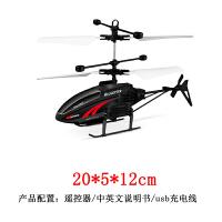 儿童耐摔遥控直升飞机玩具小孩合金充电防撞无人机航模学生飞行器 官方标配
