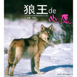【正版现货】狼王的心愿――人与自然丛书 赵冬 9787203050698 山西人民出版社发行部