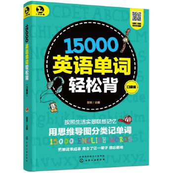 【全新直发】15000英语单词轻松背(口袋版) 金利 9787122350008 化学工业出版社