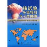 核试验环境辐射与人类健康叶常青,任天山,喻名德9787118062625国防工业出版社