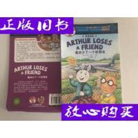 [二手旧书9成新]亚瑟小子:差点少了一个好朋友(双语阅读) /[美