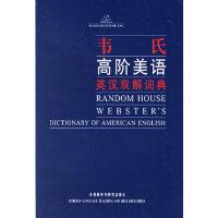 韦氏高阶美语英汉双解词典 [美] 达尔吉什 外语教学与研究出版社 9787560030524