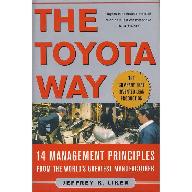 丰田汽车案例----精益制造的14项管理原则TOYOTA WAY